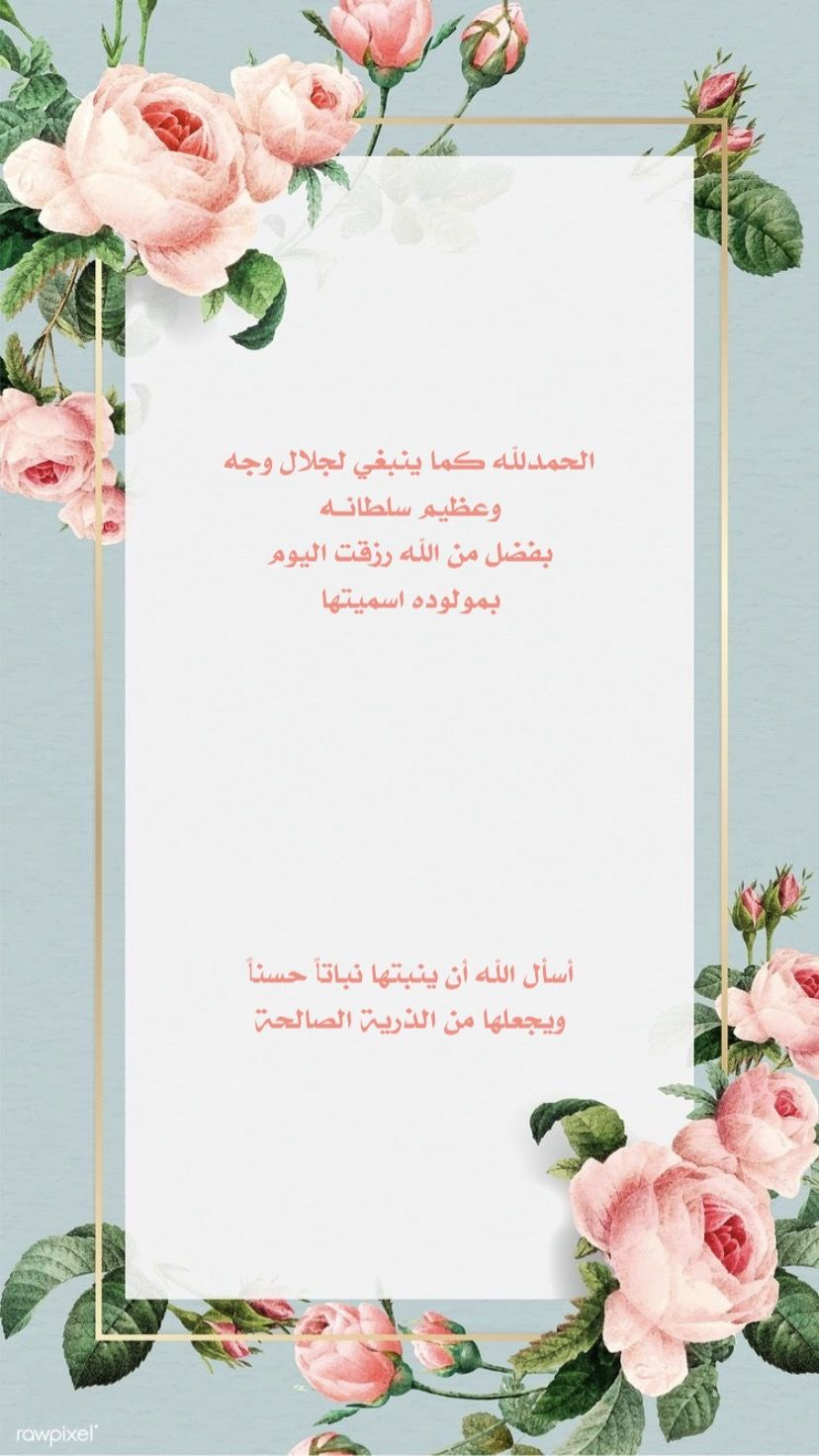 Pin By Noura On بشارة مولود Flower Phone Wallpaper Floral Wallpaper Phone Iphone Wallpaper Sky
