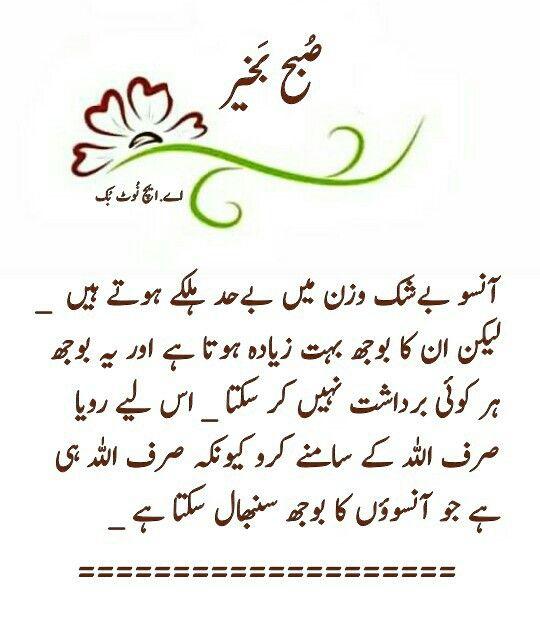 السلام عليكم ورحمة الله وبركاته ص بح ب خیر اے ایچ ن وٹ Dua In Urdu Meaning Of Life Words