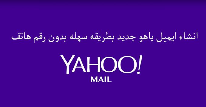 انشاء ايميل ياهو جديد بطريقه سهله بدون رقم هاتف Yahoo