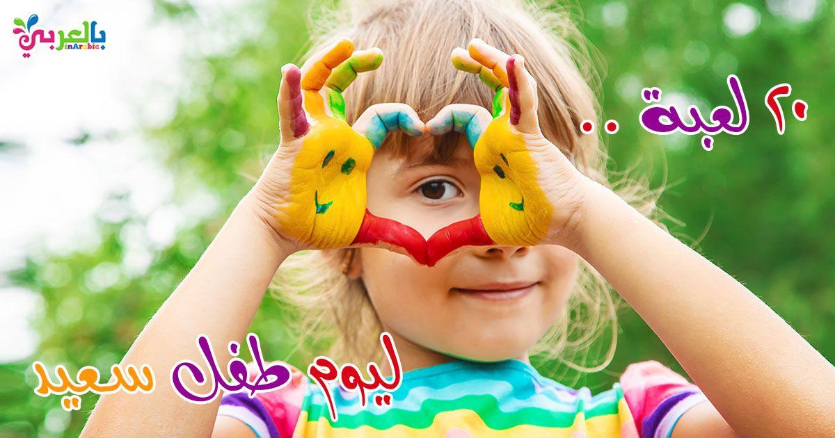 أفكار احتفالات يوم الطفل 20 فكرة أنشطة ترفيهية وألعاب جماعية للاحتفال بيوم الطفل العالمي مسابقات جماعية للاطفال وال Shy Kids Kids And Parenting Raising Baby