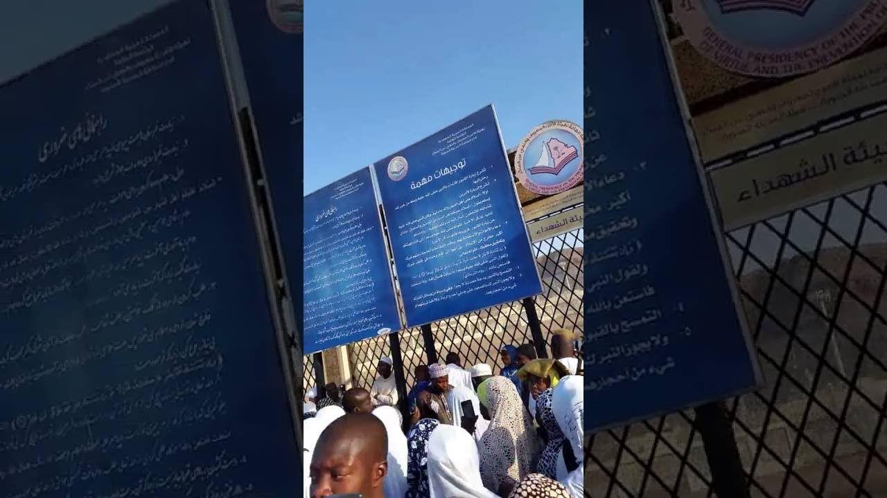 قبر سيدنا حمزه وشهداء احد Hamza S Grave Landmarks World Enjoyment