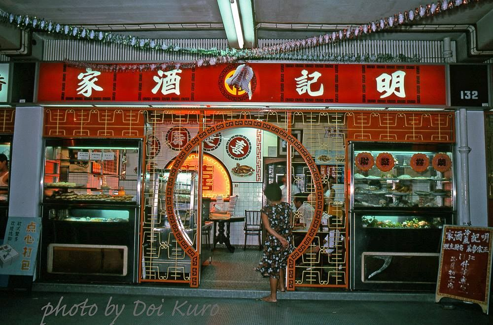 Old School Chinese Restaurant 1979 Rare Photos Chinese Restaurant Photo