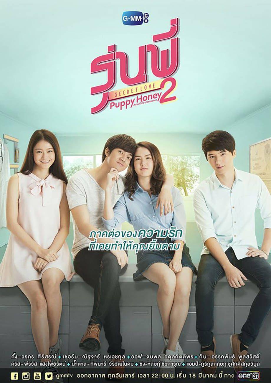 Senior Secret Love Puppy Honey 2 2017 Secret Love Thailand