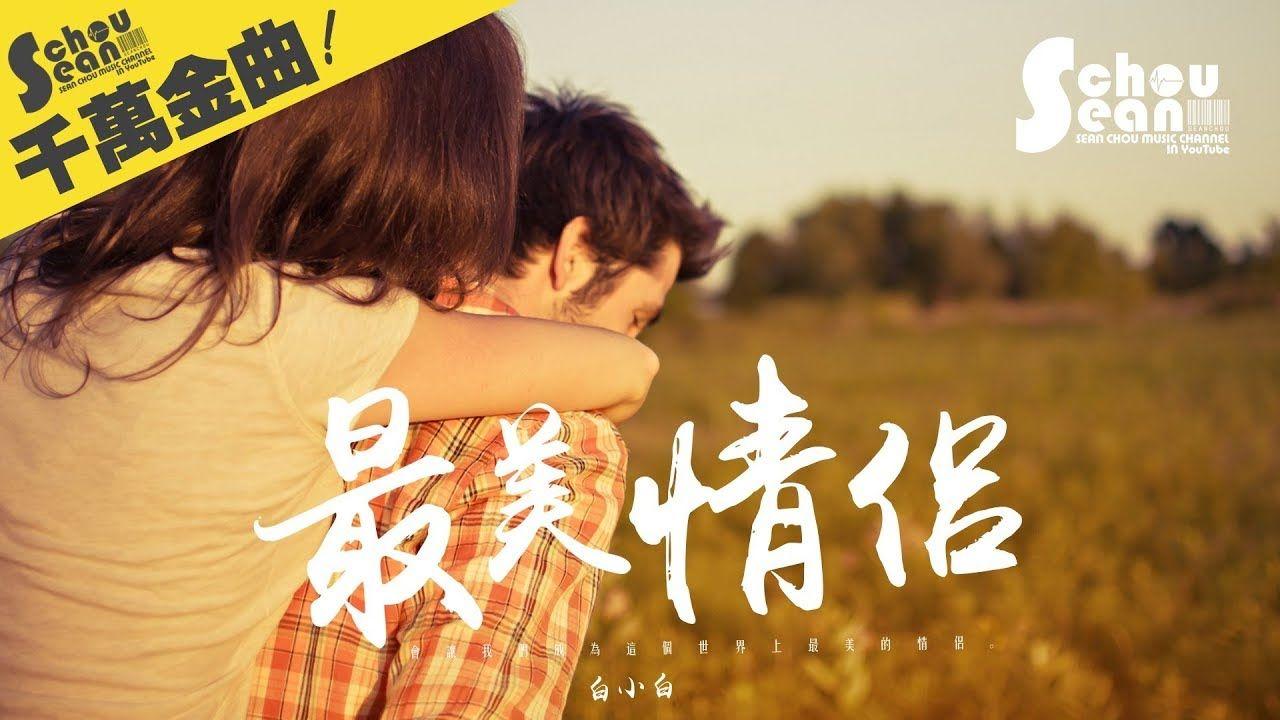 白小白 - 最美情侶「就在一起。誰讓我們相遇。」動態歌詞版MV   Songs. Youtube. Song lyrics