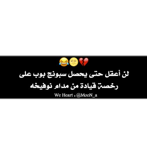 تحشيش عراقي العراق حب And عربي شباب بنات Image Iphone Wallpaper Quotes Love Cover Photo Quotes Funny Words