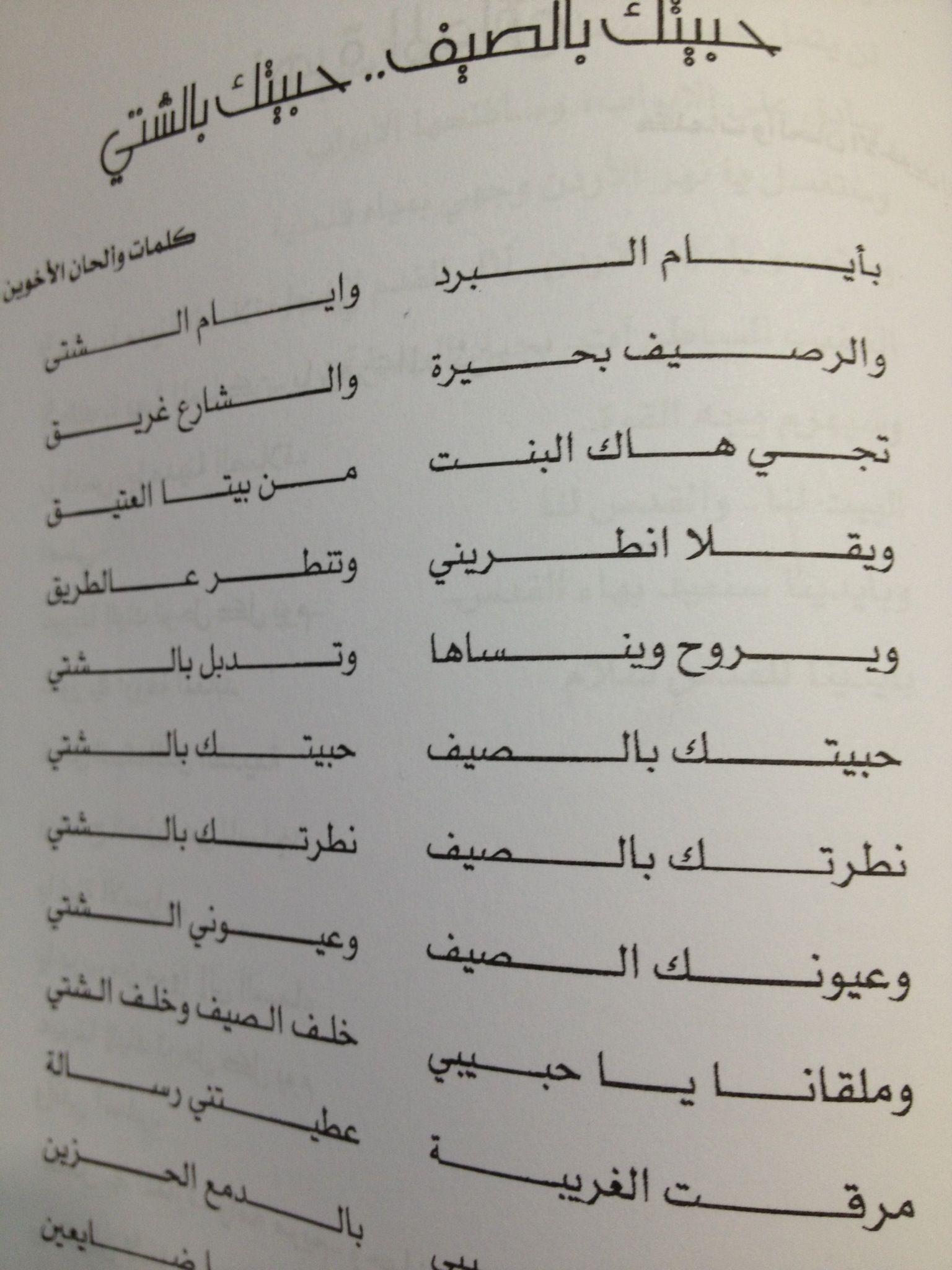 Pin By Hala Dina Gorgis Gorgis On Fairouz فيروز Quotes Words Arabic Quotes