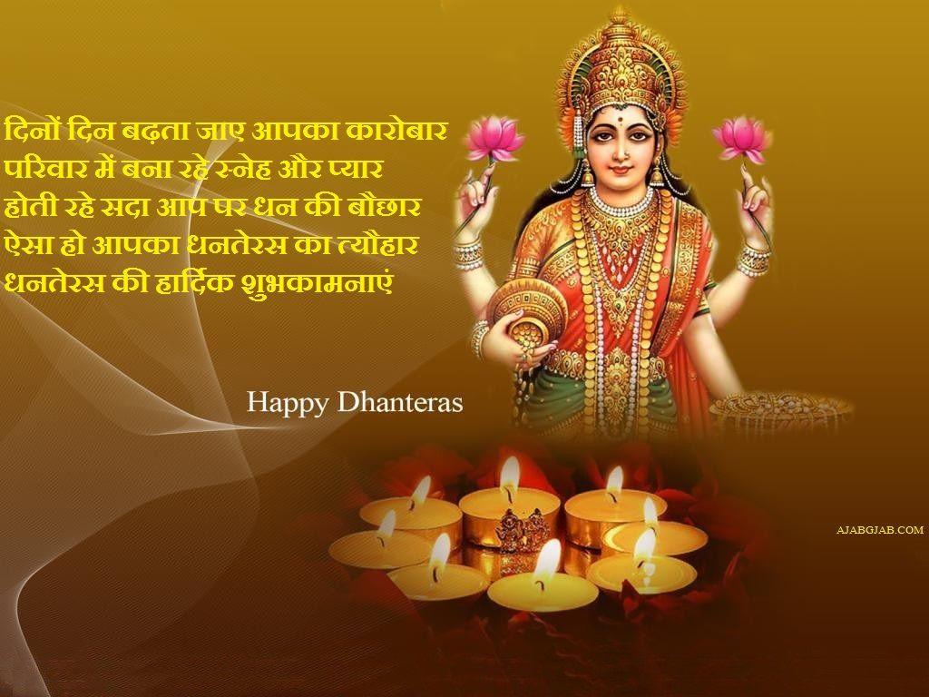 birthday invitation card in hindi%0A Dhanteras Wishes in Hindi