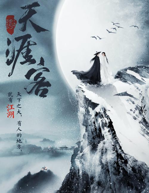 Thelifeoftuan Ohsehuns Tian Ya Ke Faraway Wanderers In 2020 Poster Drama Movie Posters
