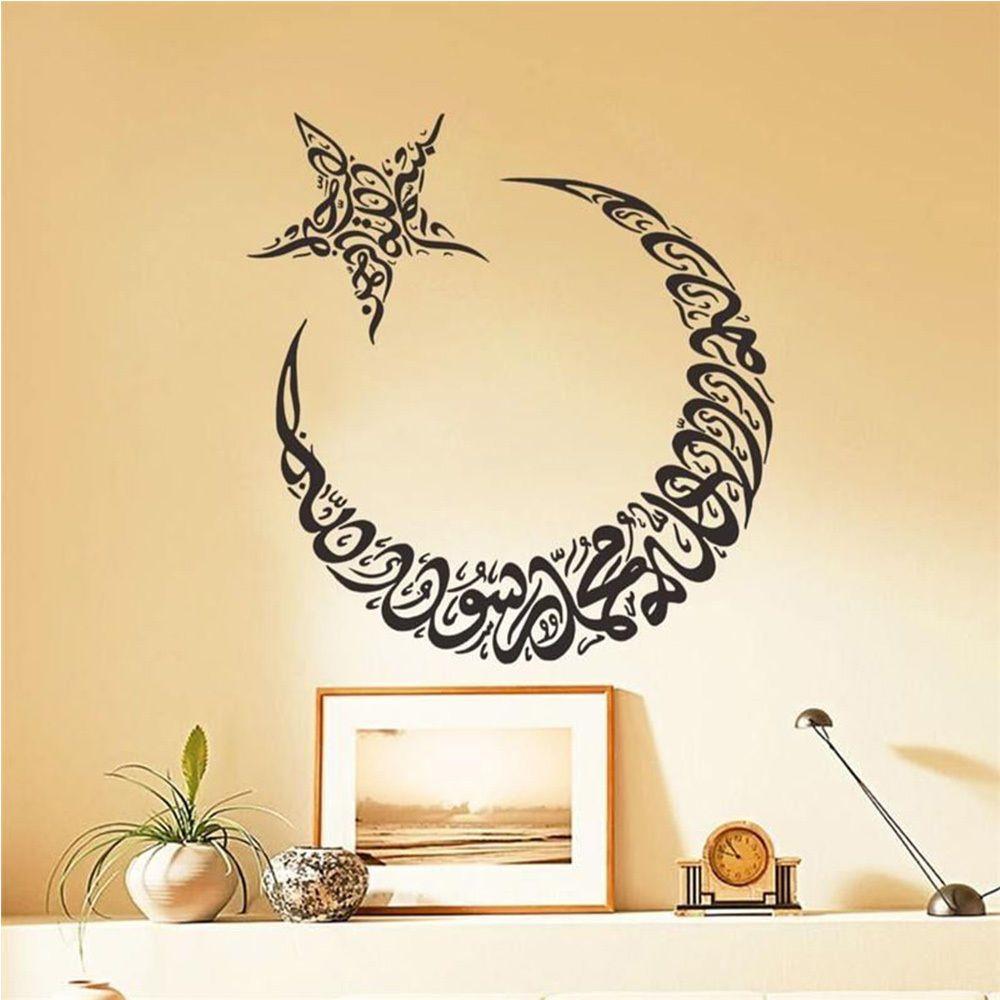 Islamic wall sticker Art Muslim Arabic Bismillah Quran Home Decor ...