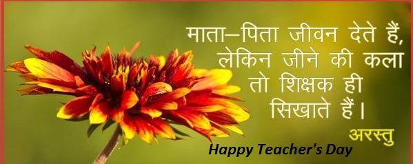 Hindi speech teacher sday