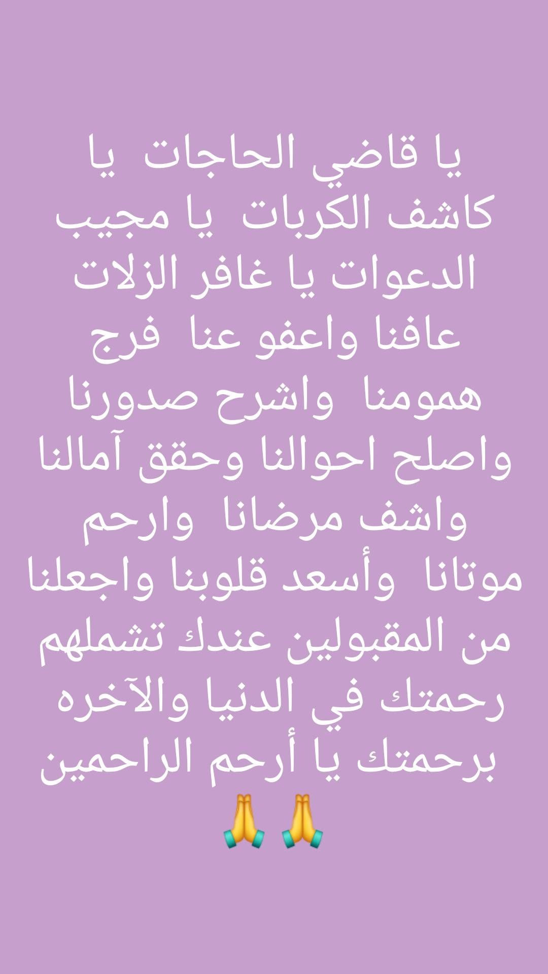 Pin By Lyan Hitham On Allah Islamic Love Quotes Islamic Quotes Duaa Islam