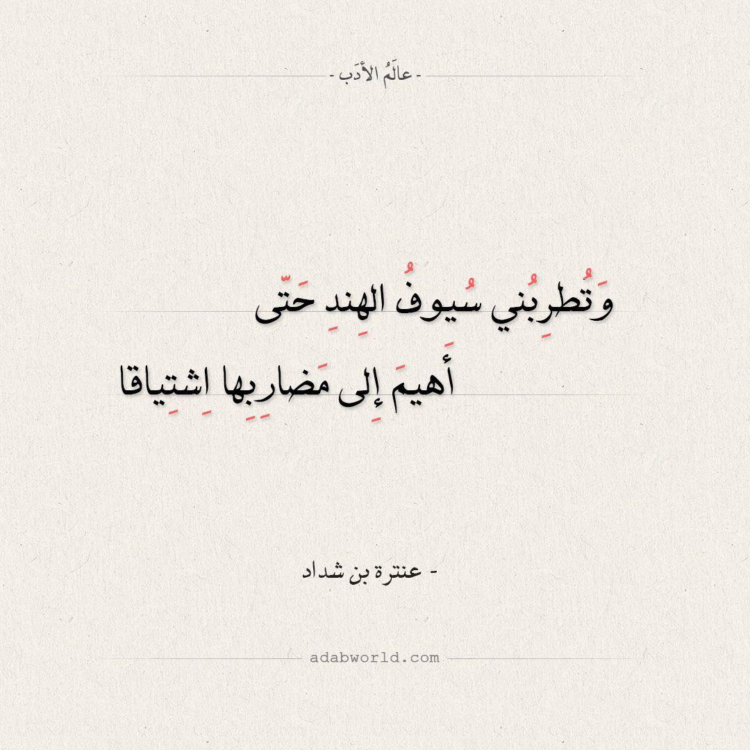 أهيم إلى مضاربها اشتياقا عنترة بن شداد عالم الأدب Arabic Calligraphy Calligraphy