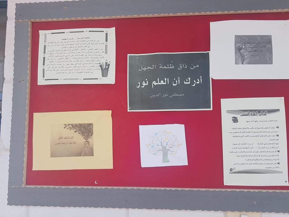 تزيين مكتبه المدرسه من ذاق ظلمة الجهل أدرك أن العلم نور مصطفى نور الدين Frame