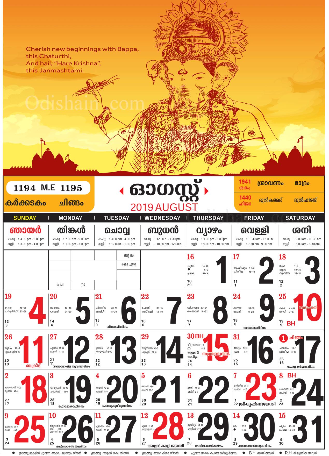 Malayalam Calendar 2019 May.Malayalam Calendar 2019 August Odishain Com Psd Files