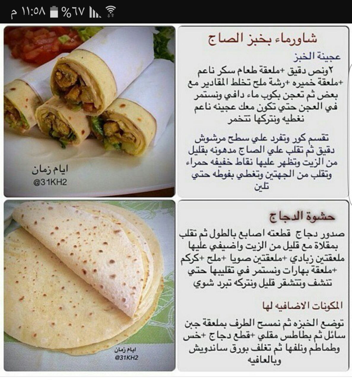 Pin By Amira Sayed On Food Cookout Food Food Receipes Arabic Food