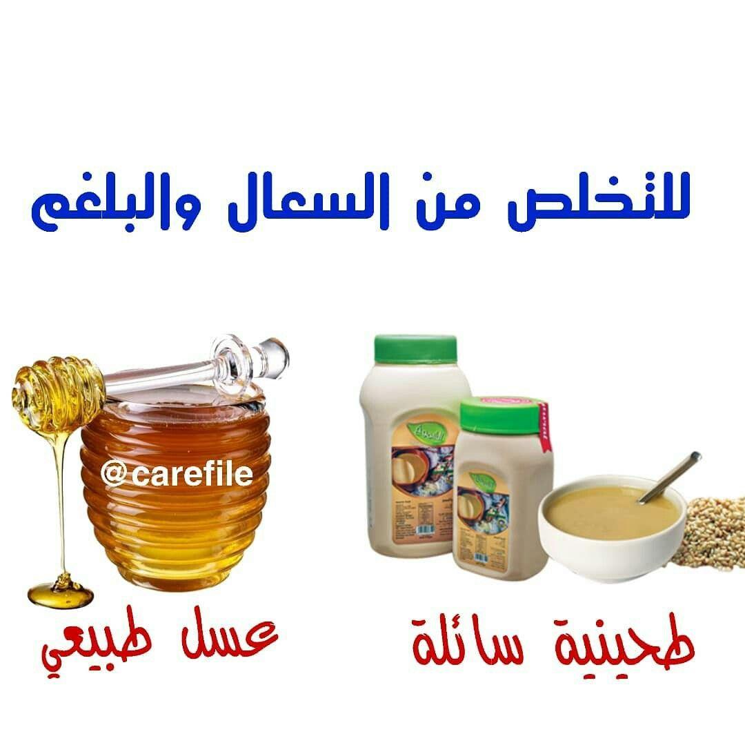 للتخلص من السعال والبلغم Health And Beauty Tips Health And Beauty Health