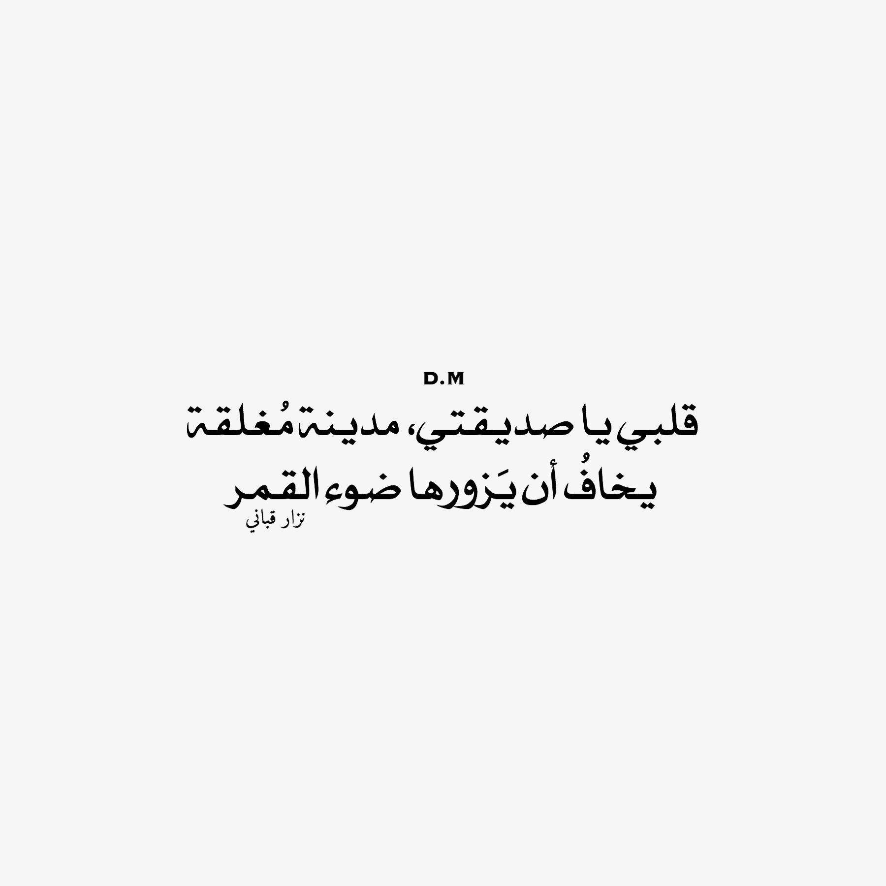 Pin By Hala On عربي Arabic Amazing Quotes Quotes Words