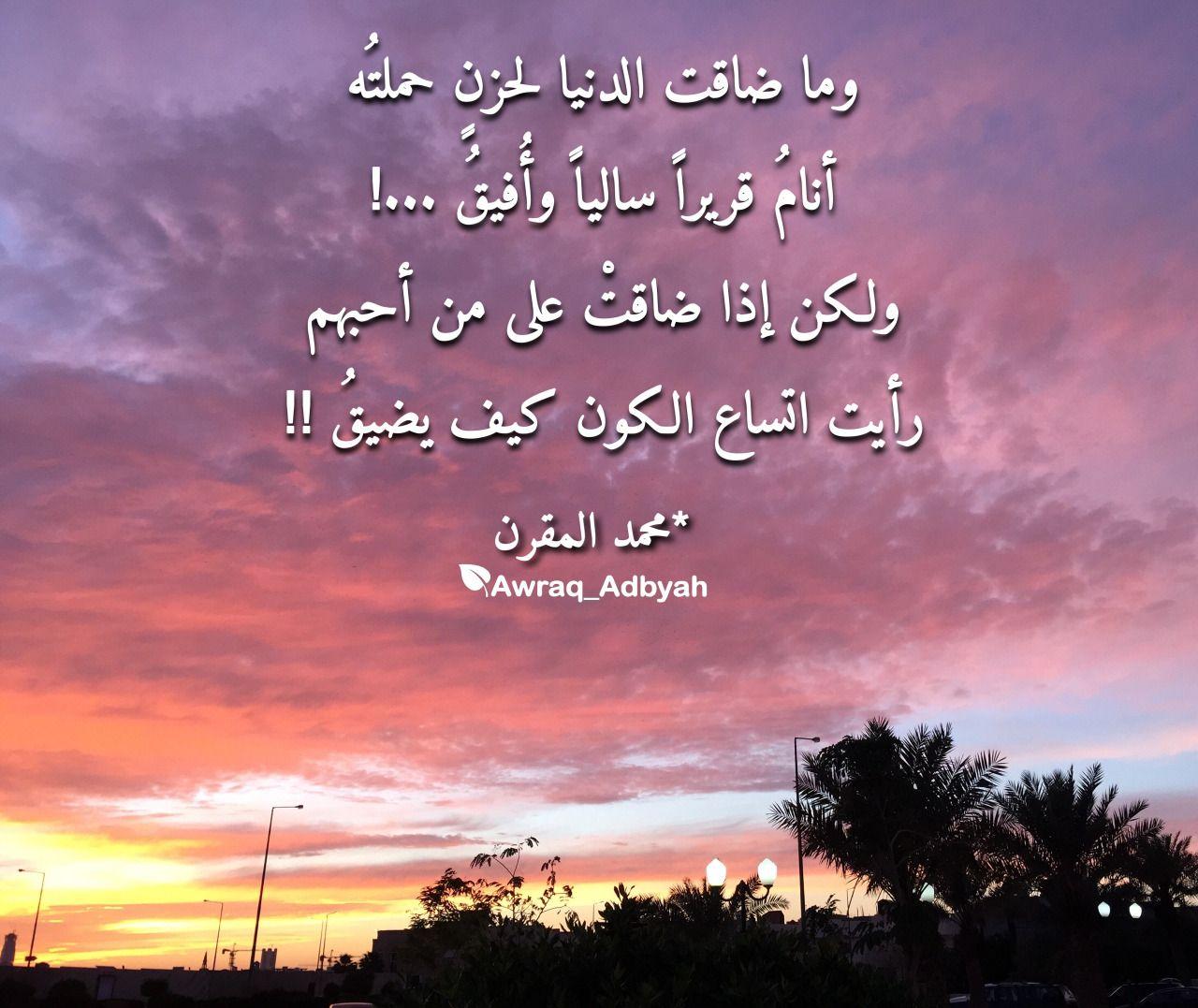 أوراق أدبية شعر أدب و اقتباسات Words My Love Quotes