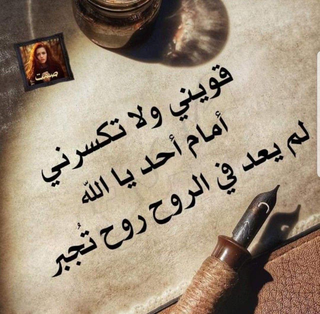 Pin By رانيا محمد On ياااارب العالمين Arabic Quotes Muslim Quotes Image Quotes
