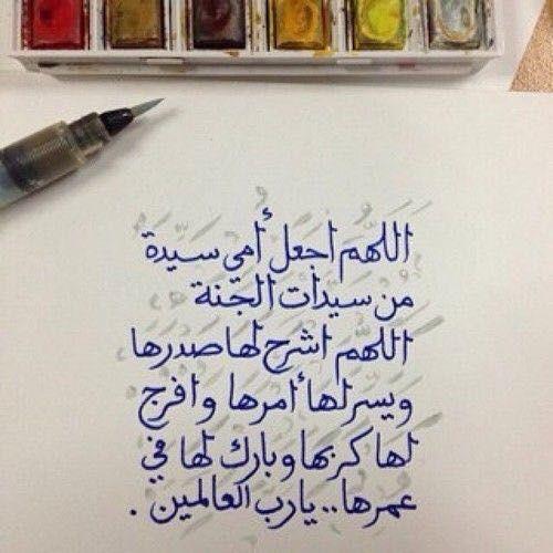 دعاء لأمي الحبيبة Cool Words Quran Verses Arabic Love Quotes