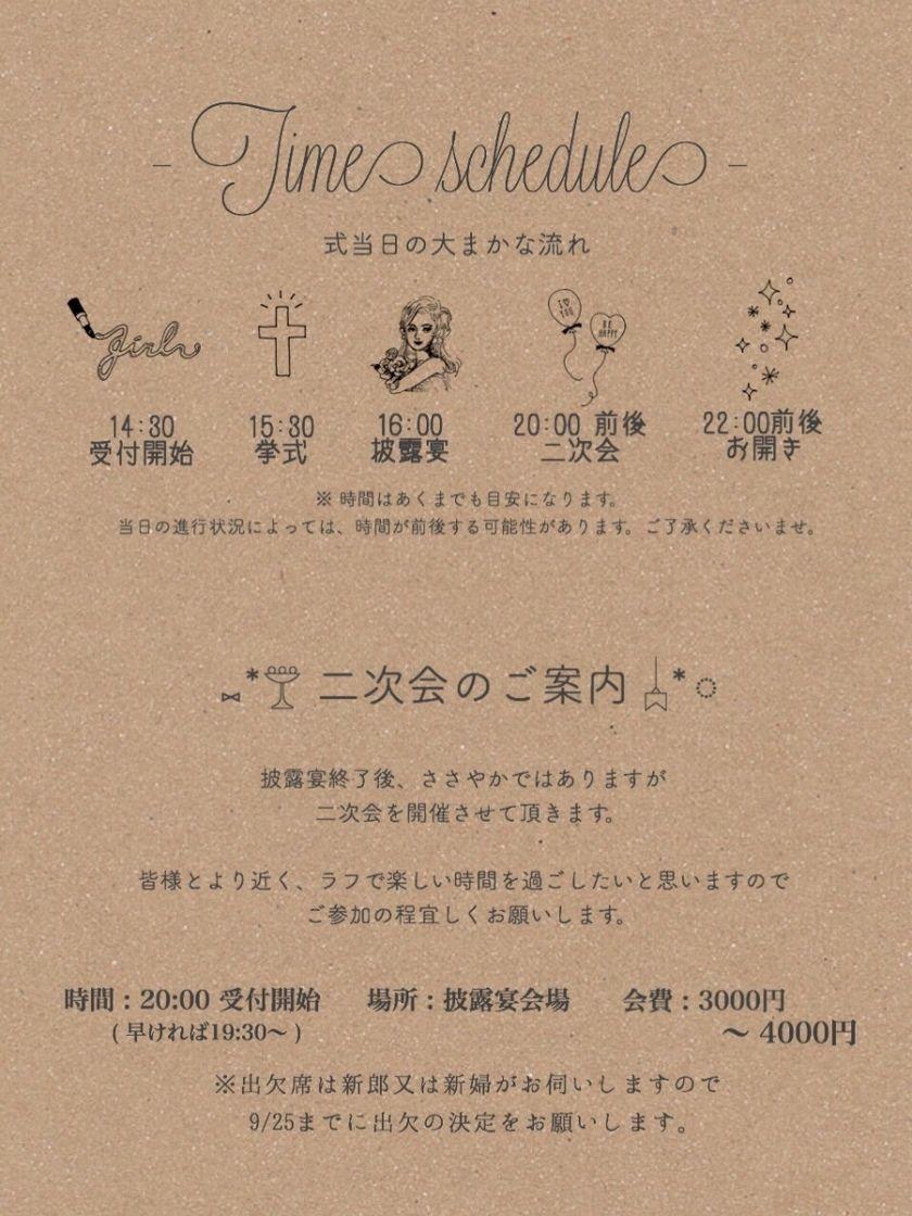 結婚式のスケジュールが一目で分かる 招待状と一緒に送るペーパーアイテム タイムライン って知ってる にて紹介している画像 結婚式 招待状 招待状 招待状 デザイン