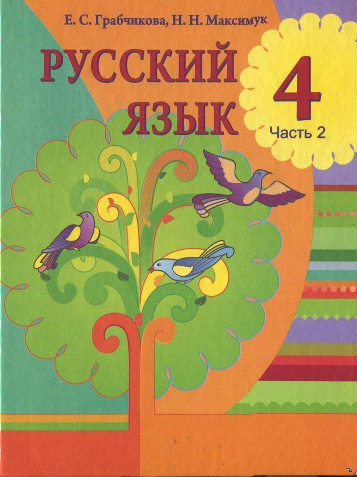 Решебник русский язык корсаков барабашова 9 класа