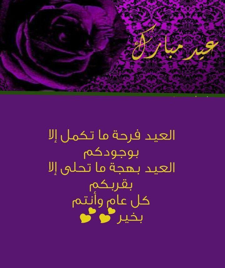تهنئة عيد الفطر 2020 Eid Al Fitr أجمل رسائل التهنئة لعيد الفطر المبارك وكل عام وانتم بخير دليل الوطن Eid Cards Happy Eid Eid Crafts
