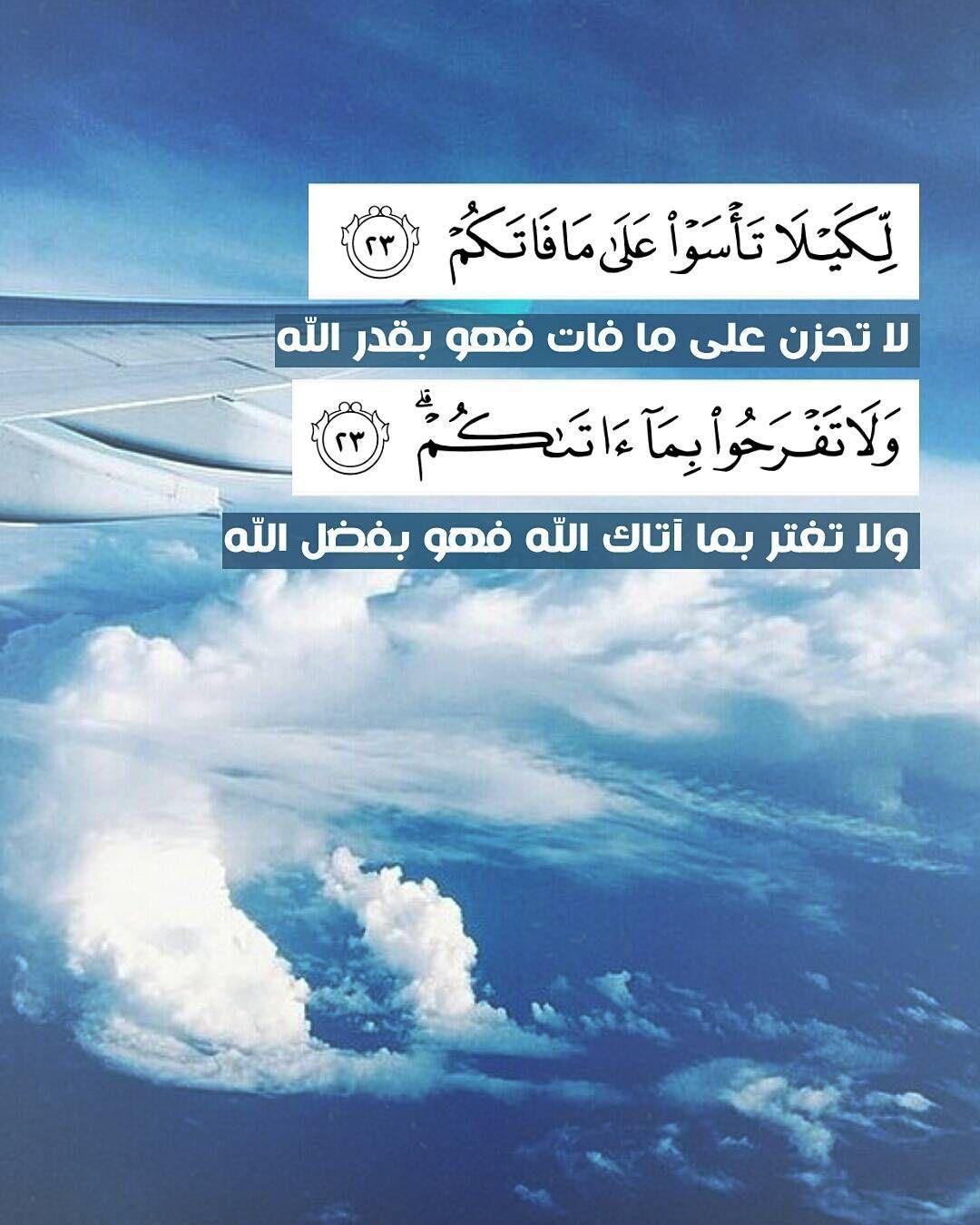 آية و حكمة On Instagram لكيلا تأسو على ما فاتكم لا تحزن على ما فات فهو بقدر الله ولا تفرحوا بما آتاكم ول Quran Verses Islamic Quotes Quran Quran Book