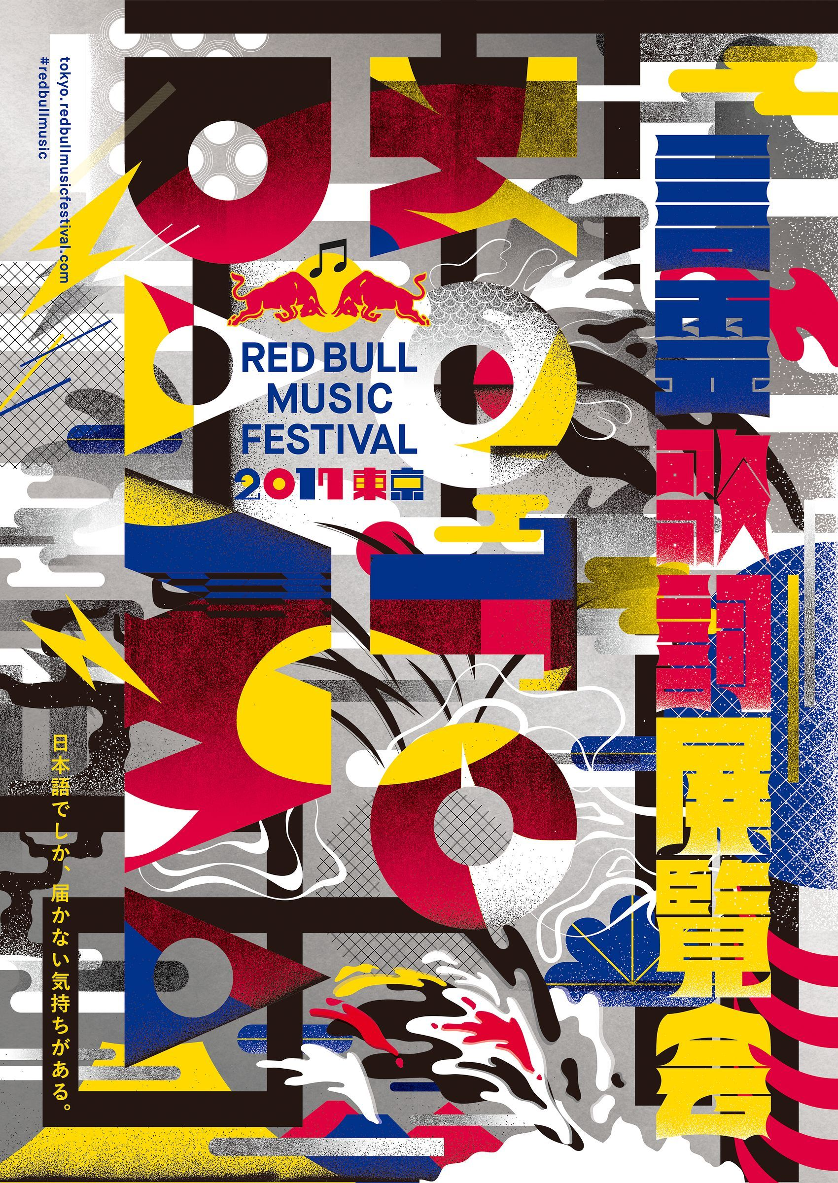 Red Bull Music Festival Tokyo Poster Design Kanji Typography Award Winning Typography For Advertising D Ad Red Bull Design Music Festival Graphic Poster