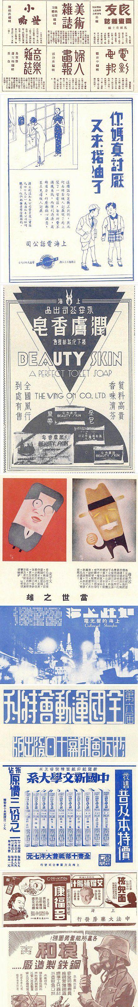 1912-1949 / China Graphic Design