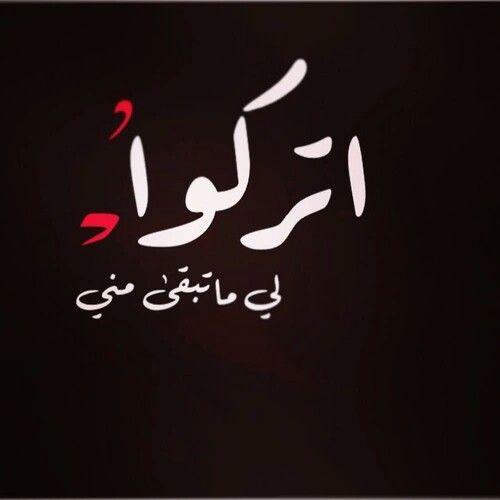 اتركوا لي ما تبقى مني Woman Quotes Love Words Arabic Quotes