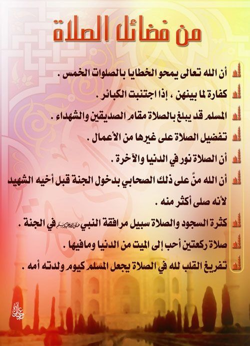Desertrose فضائل الصلاة Islam Facts Islamic Pictures Islamic Quotes