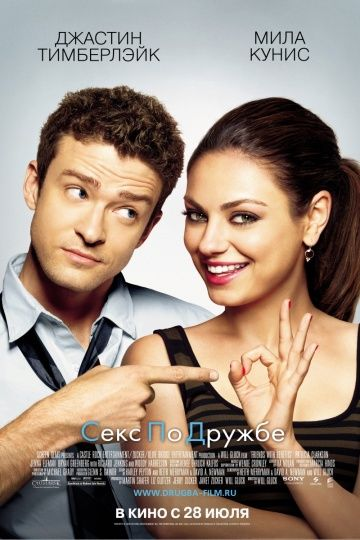 Секс по дружбе 2011 friends with benefits online