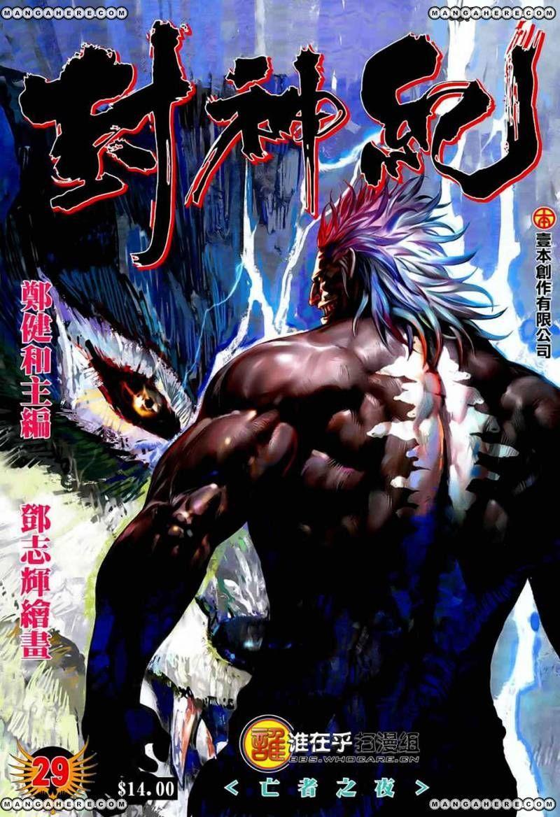 Feng Shen Ji 29 Animation art, Comic book cover, Manga