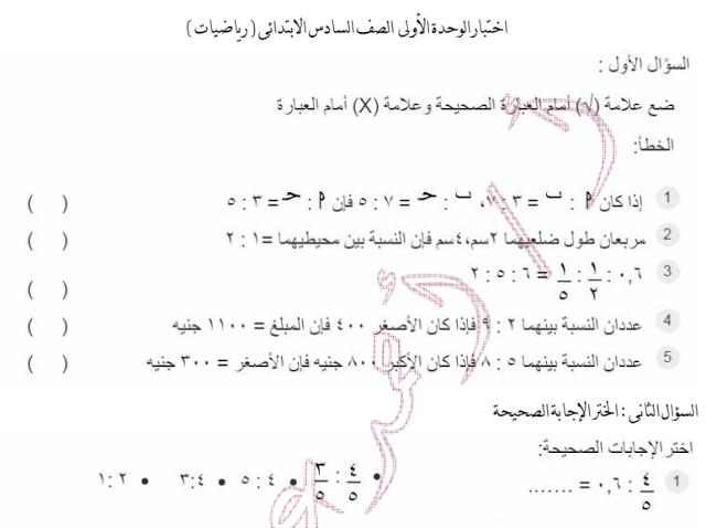 إمتحان رياضيات الصف السادس الإبتدائي الترم الأول 2017 Pdf إعداد الأستاذ أحمد عبدالعظيم Bullet Journal Math Journal