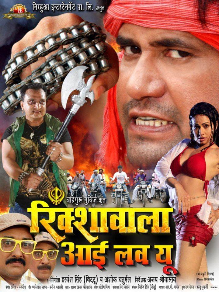 10 Bhojpuri Movie Titles That will Leave You SPEECHLESS   showbiz     10 Bhojpuri Movie Titles That will Leave You SPEECHLESS