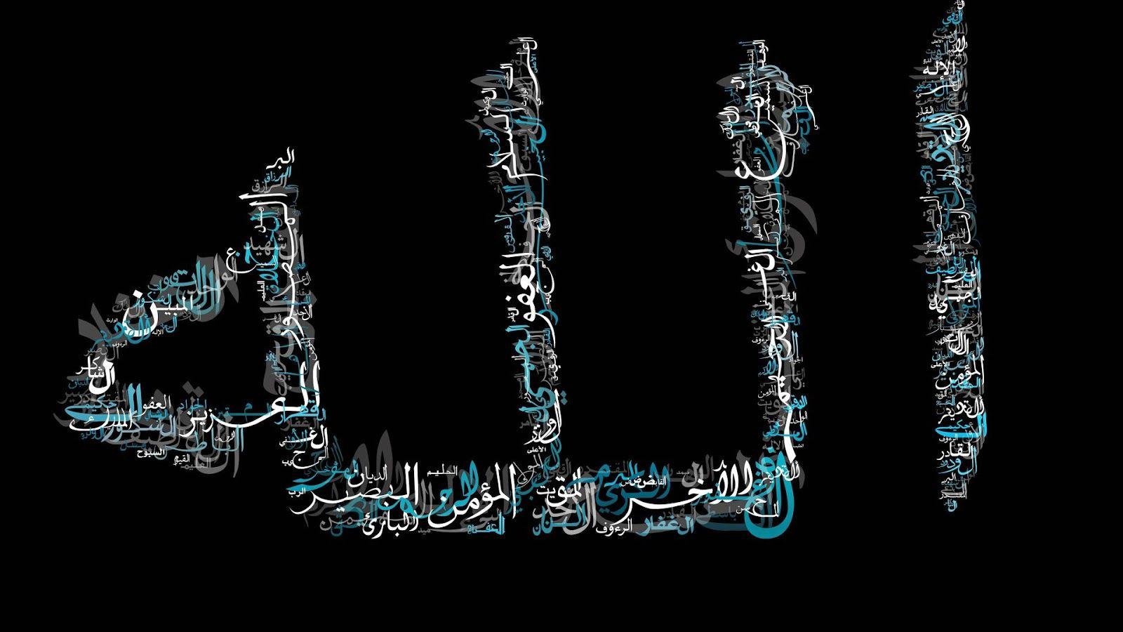 Beautiful Islamic Gallery ALLAH Wallpaper 11