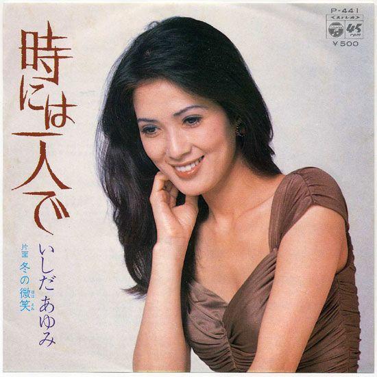 Ishida Ayumi いしだあゆみ 1948 Japanese Actress Japanese