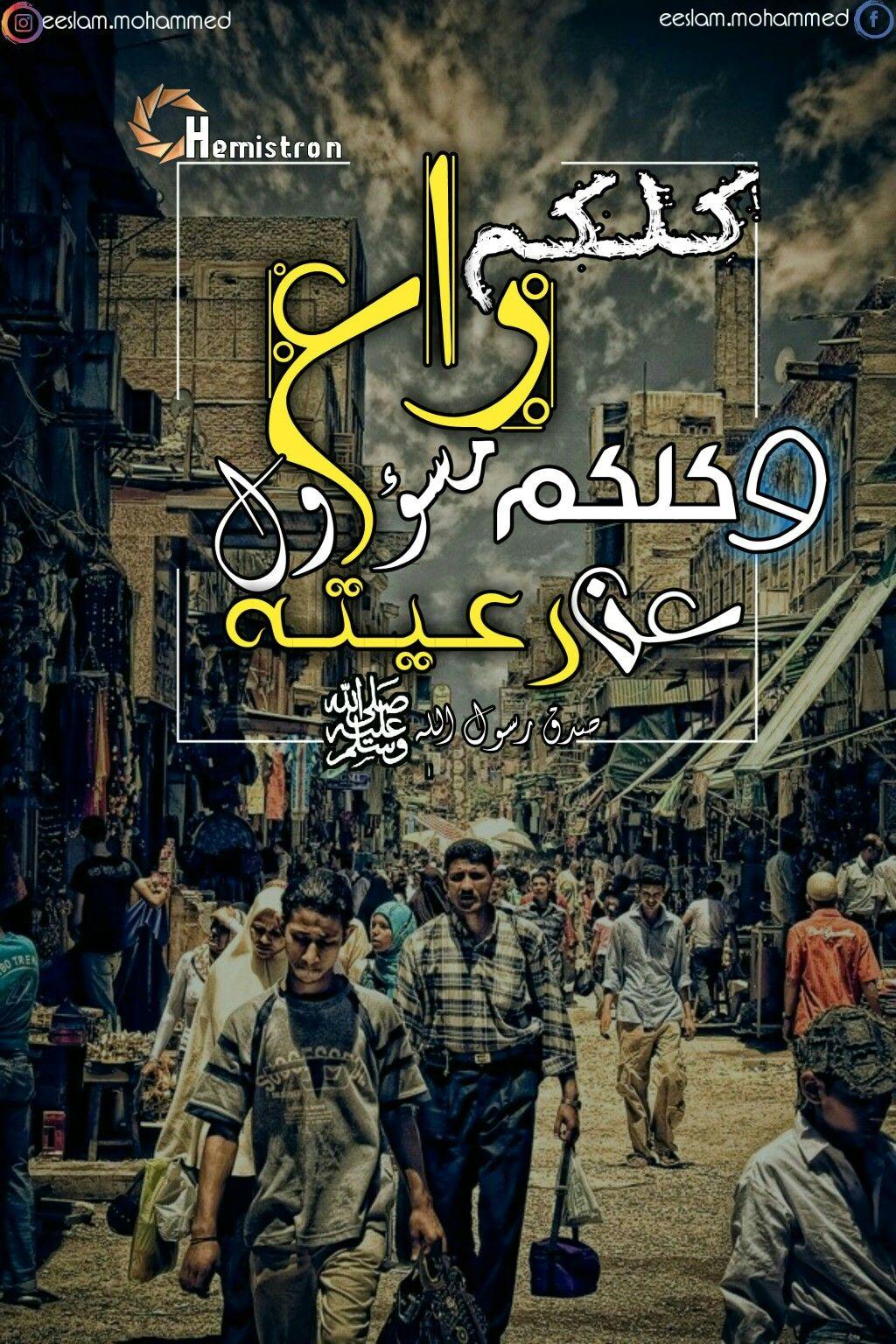 كلكم راع وكلكم مسؤول عن رعيته Photo Design Photo Poster