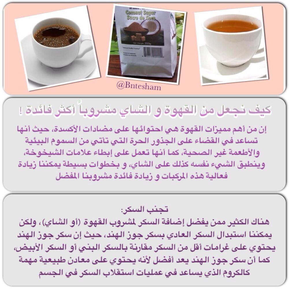 كيف نجعل من القهوة و الشاي مشروبا أكثر فائدة قهوة شاي مضادات اكسدة مضاد اكسدة جذور حرة سكر جوز الهند سكر ابيض سكر بني Health Tips Coffee Remedies