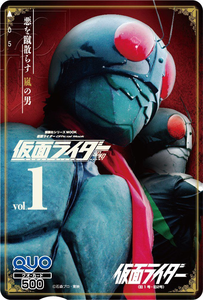 pin on 旧1号 旧2号 ダブルライダー double rider old no 1 old no 2 their exclusive shocker kaijin opponents