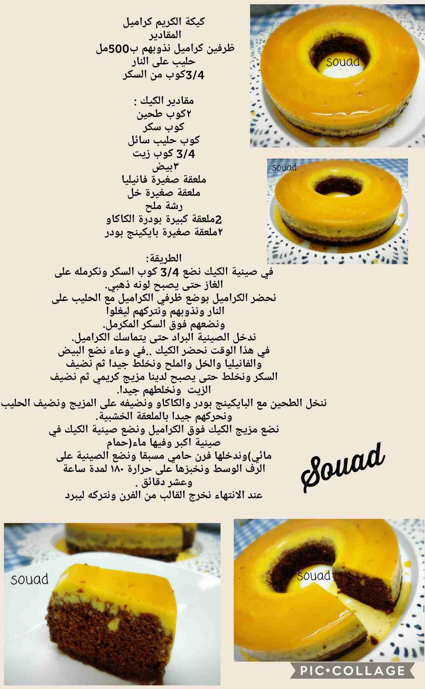 كيكة الكريم كراميل زاكي Persian Food Cake Recipes Recipes