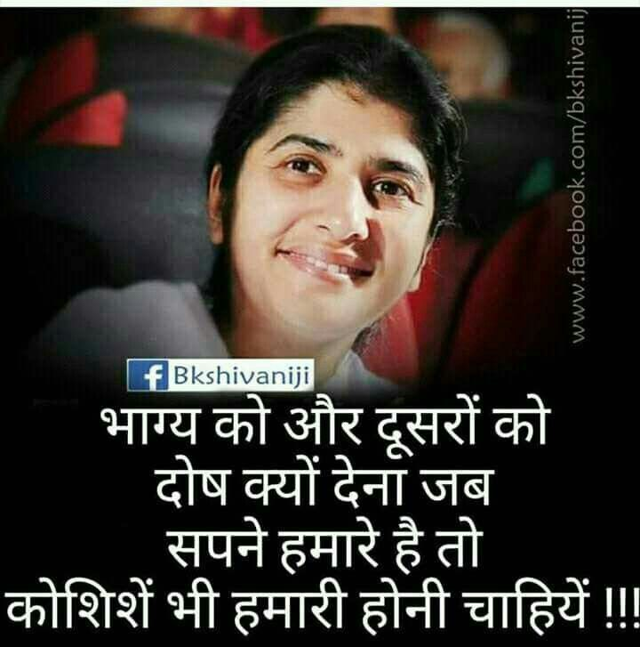 Brahma Kumaris Positive Thinking Quotes: Shivani SIS Quotes In Hindi Kya Baat Hai