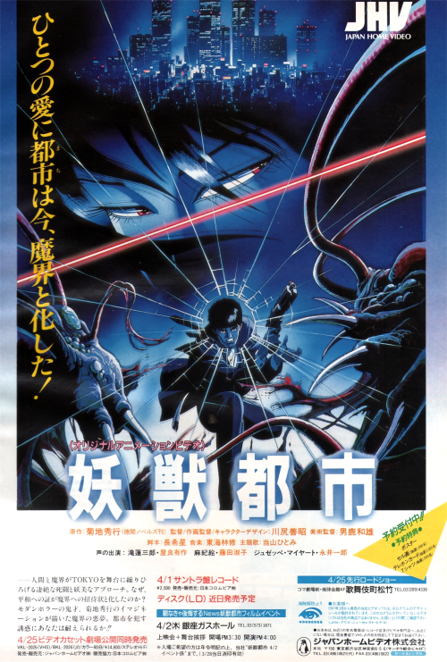 animarchive:    Animage (04/1987) - An ad for Yōjū Toshi (Wicked City).