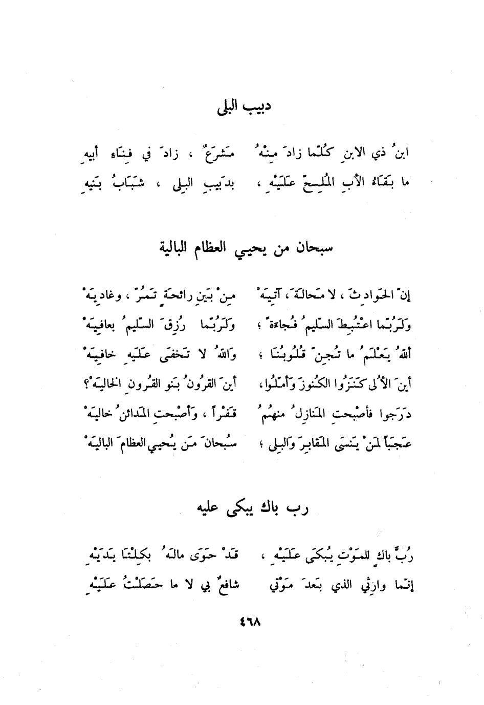 Pin By بسم الله الرحمن الرحيم On ديوان ابي العتاهية Math Math Equations Equation