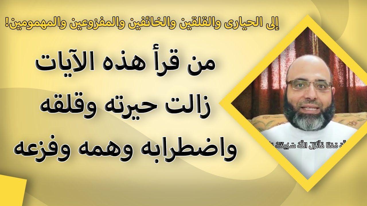آيات الس كينة التي تعالج كل اضطراب وخوف وقلق د شهاب الدين أبو زهو Youtube Islamic Inspirational Quotes Inspirational Quotes Quotations