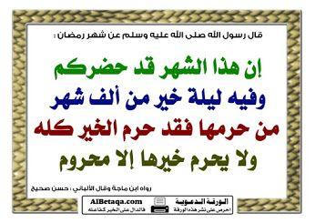 Google Ramadan Arabic Calligraphy Calligraphy