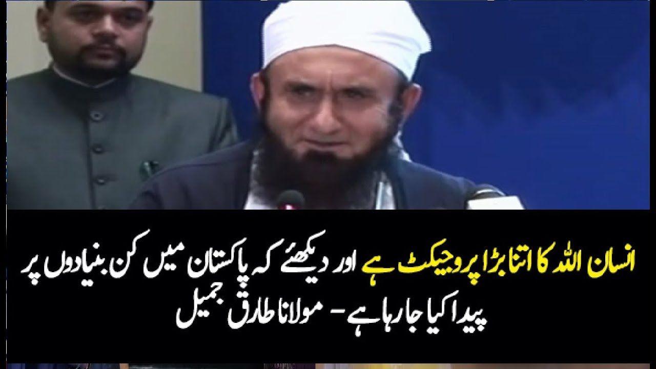Maulana Tariq Jameel Bayaan In Ceremony Imran Khan 5th