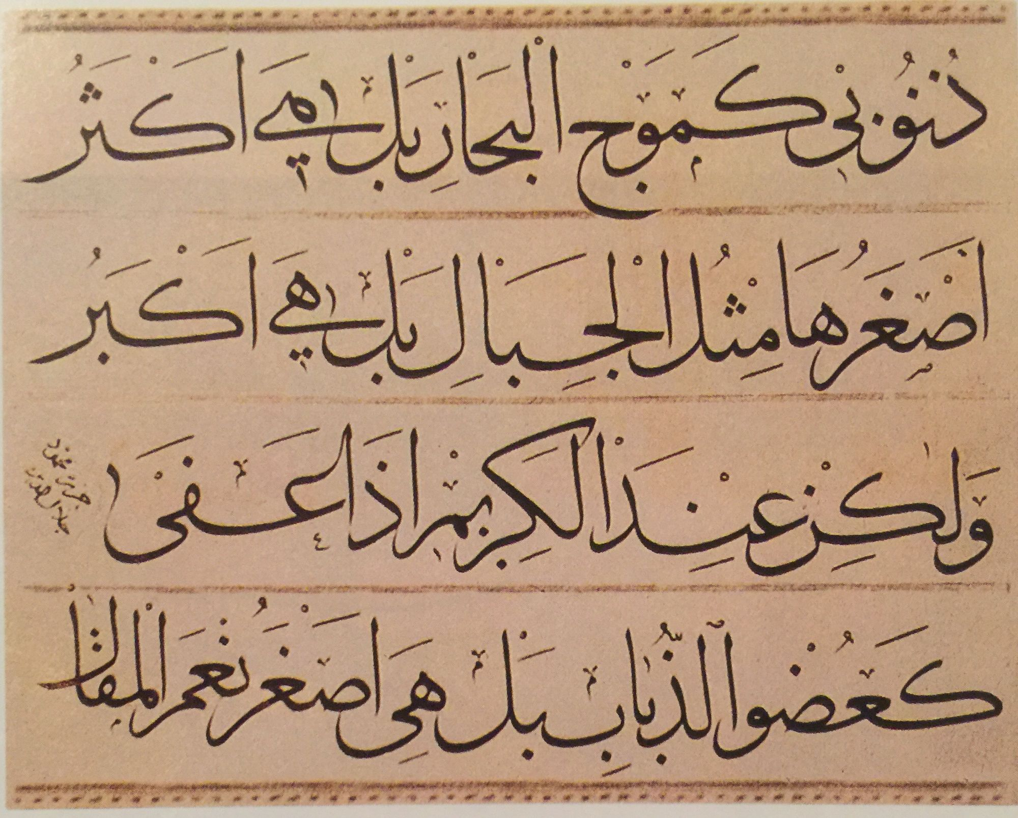 بيتين شعر بخط الثلث للخطاط محمود جلال الدين Sanat Hat Sanati