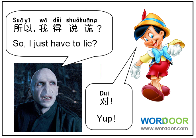 Wordoor Chinese Chinese Jokes So I Just Have To Lie Chinese Language Words Mandarin Chinese Learning Chinese Lessons